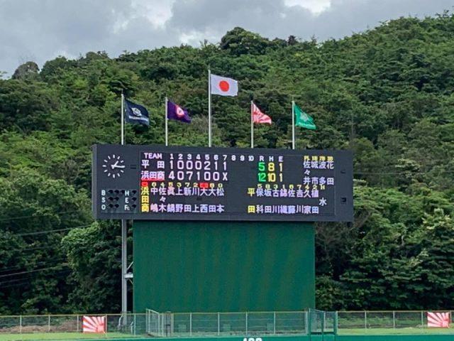 高野連 島根 県